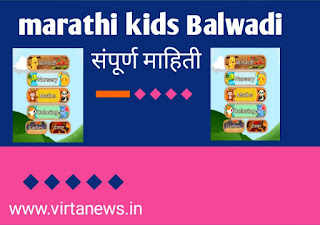 marathi Kid's Balwadi