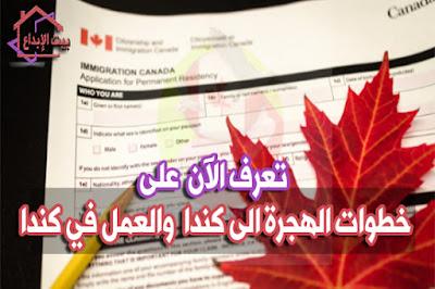 خطوات الهجرة الى كندا ،الهجرة الى كندا من مصر ، الهجرة الى كندا من الأردن