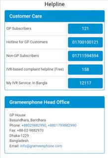 gp customer care number   gp customer care   gp helpline