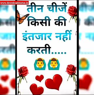 Motivational Whatsapp Status Video Download