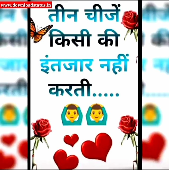 Motivational Whatsapp Status Video Download New