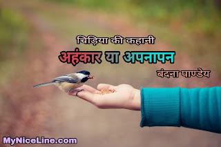 अहंकार या अपनापन chidiya ki kahani