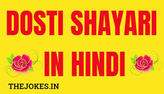 Latest Friendship shayari in hindi|Dosti shayari