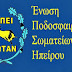 Ε.Π.Σ. ΗΠΕΙΡΟΥ:Νέα Ημερομηνία Κλήρωσης της Λαχειοφόρου Αγοράς