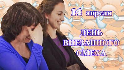 что это за праздник, как праздновать, отмечается ли в России