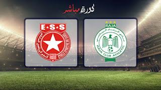 مشاهدة مباراة النجم الساحلي والرجاء بث مباشر 08-02-2019 كأس زايد للأندية الأبطال