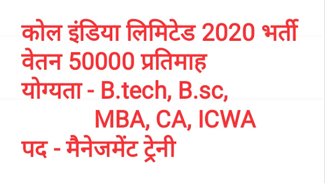 Coal india limited vacancy