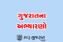 ગુજરાતના અભ્યારણો (Sanctuaries of Gujarat)