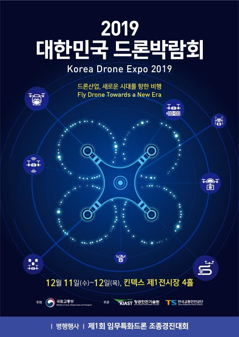 드론산업, 새로운 시대를 향한 비행 '2019 대한민국 드론박람회' 개최