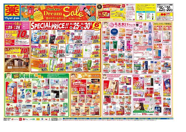 11月25日号 特売ちらし ドラッグストア マツモトキヨシ/越谷レイクタウン店