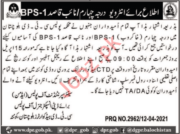 CTD Jobs 2021 - CTD Police Jobs 2021 - Counter Terrorism Department Jobs 2021 - CTD Application Form - How to Apply For Counter Terrorism Department CTD Jobs 2021