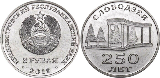 Transnistria 3 roubles 2019 - 250 years of Slobodzeya Town