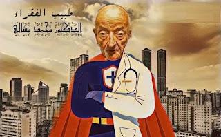 """وفاة الدكتور محمد مشالي """"طبيب الغلابة"""""""