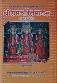 तुलसीदास  की कहानी | Tulsidas ki kahani | full story of tulsidas in hindi