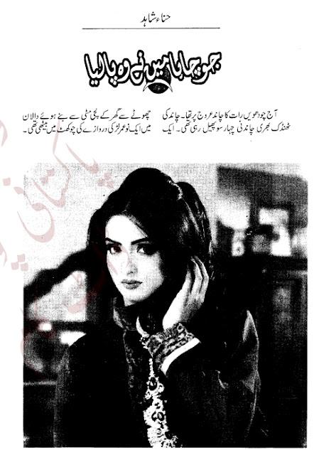 Jo chaha mene wo pa lia novel by Hina Shahid