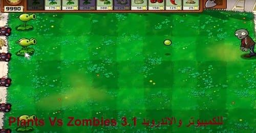 تنزيل لعبة Plants vs Zombies 3 للكمبيوتر