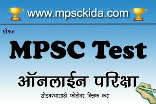 https://www.mpsckida.com/search/label/MPSC Mock Test