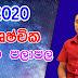 2020 lagna palapala wushchika | 2020 ලග්න පලාපල