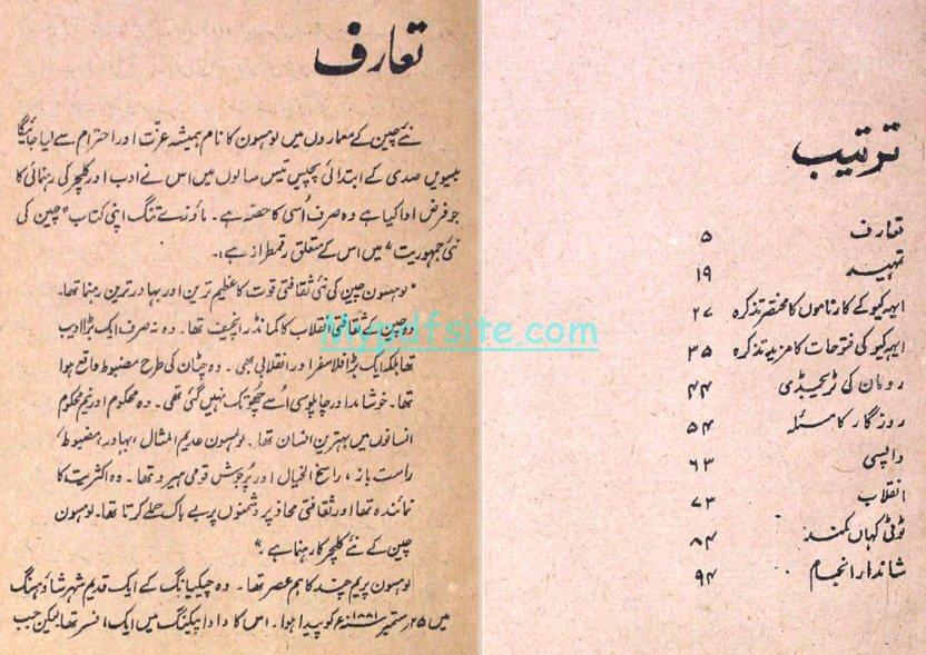 aah-kyu-ki-sachchi-kahani book