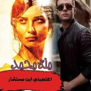 رواية اغتصبني ابن المستشار الثالث والعشرون 23 بقلم منه محمد