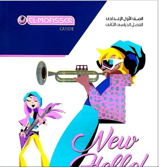 تحميل كتاب المعاصر لغة انجليزية للصف الاول الاعدادى الترم الثانى 2021