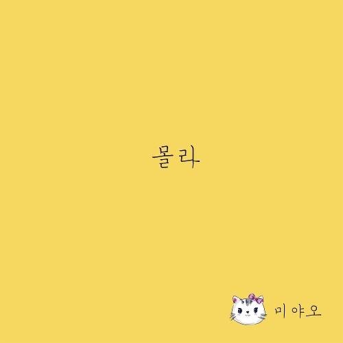 MIYAO – It's okay – Single