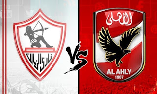 مشاهدة مباراة الاهلي ضد الزمالك 10-05-2021 بث مباشر في الدوري المصري