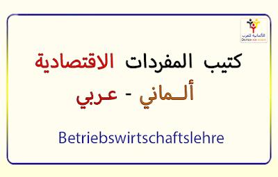 كتيب المفردات الاقتصادية : ألماني -عربي