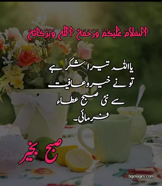 good morning in Urdu