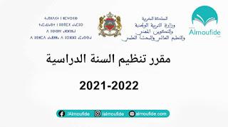 مقرر تنظيم السنة الدراسية  2021-2022