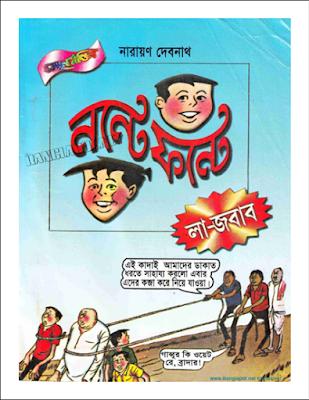 Nonte Fonte La Jobab - Narayan Debnath (pdfbengalibooks.blogspot.com)