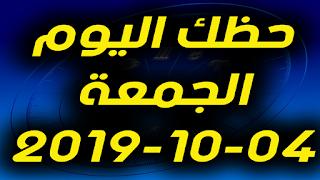 حظك اليوم الجمعة 04-10-2019 -Daily Horoscope