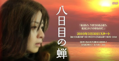 Sinopsis The Eighth Day / Youkame no Semi (2010) - Serial TV Jepang
