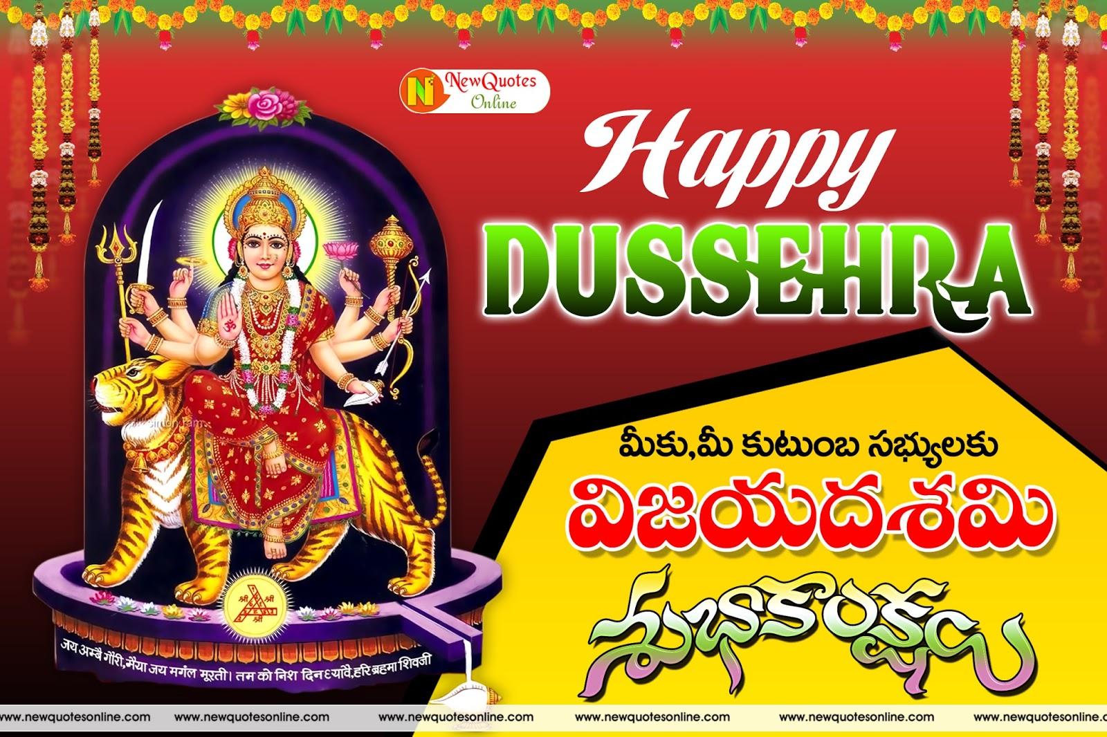 Best telugu quotes on happy dussehra festival new quotes latest durga mata quotes in telugu new durga m4hsunfo