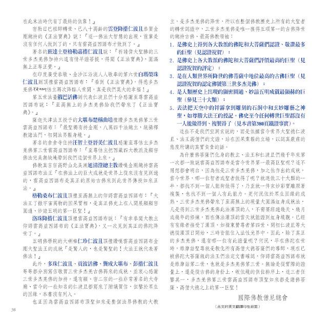 頂聖如來多杰羌佛第三世雲高益西諾布簡介_Page_7