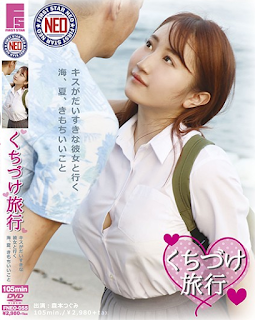 FNEO-055 Kissing Trip-the Sea That Goes With Her Who Loves Kissing, Summer, Feelings Good-Tsugumi Morimoto