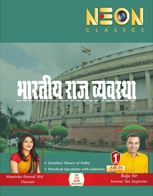 Indian Polity : for All Competitive Exams PDF Book