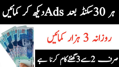 Earn online money without investment in Pakistan by using adbtc.io website just watching ads