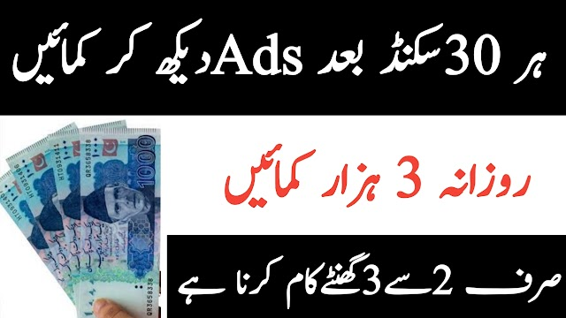 Earn online money without investment in Pakistan by using adbtc.io website Earn money by watching ads