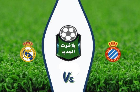 نتيجة مباراة ريال مدريد وإسبانيول اليوم الأحد 28 يونيو 2020 الدوري الإسباني