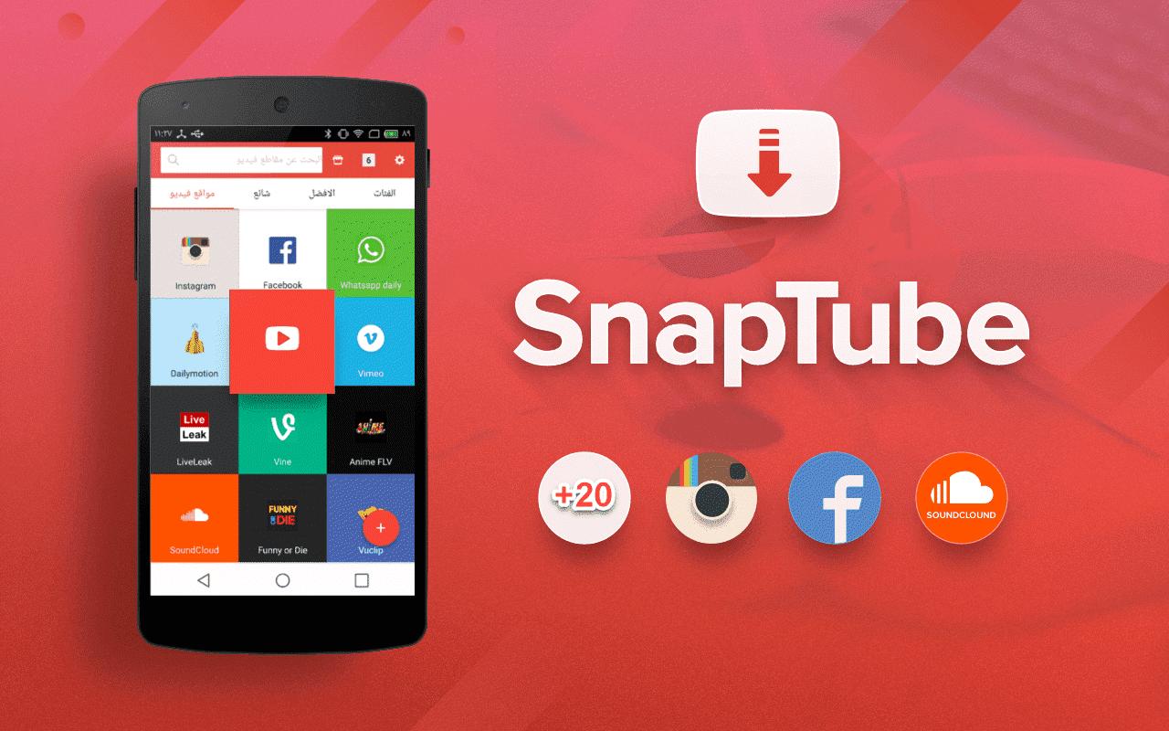 تحميل برنامج snaptube اخر اصدار 2021 للاندرويد والايفون والكمبيوتر مجانا
