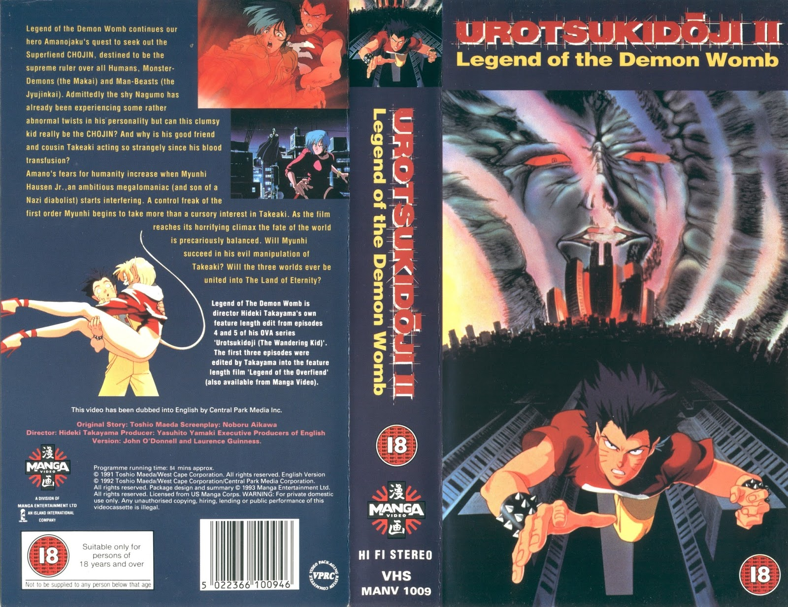 DVD and VHS Covers: Urotsukidoji 2 Legend of the demon womb VHS