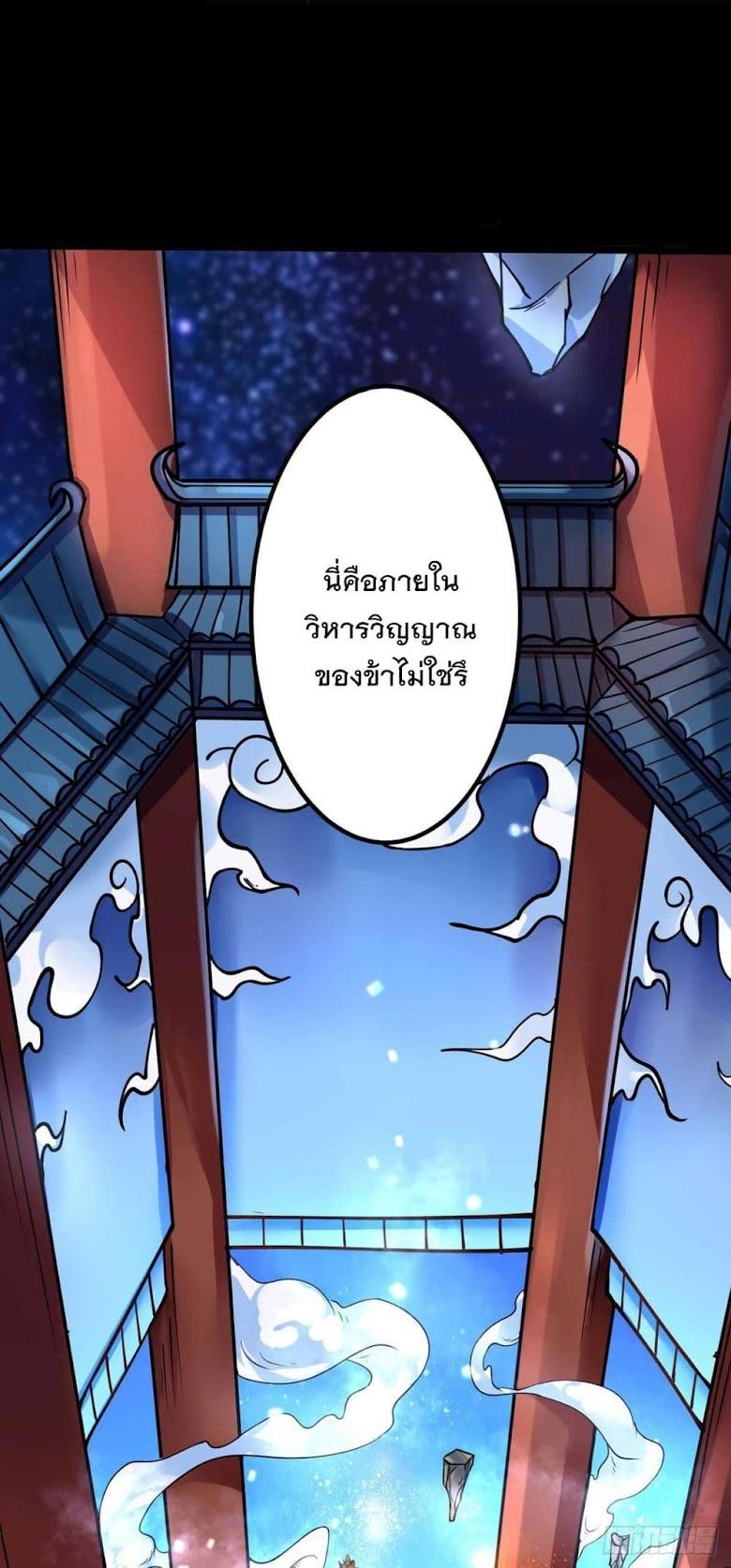 Danwu Supreme - หน้า 2