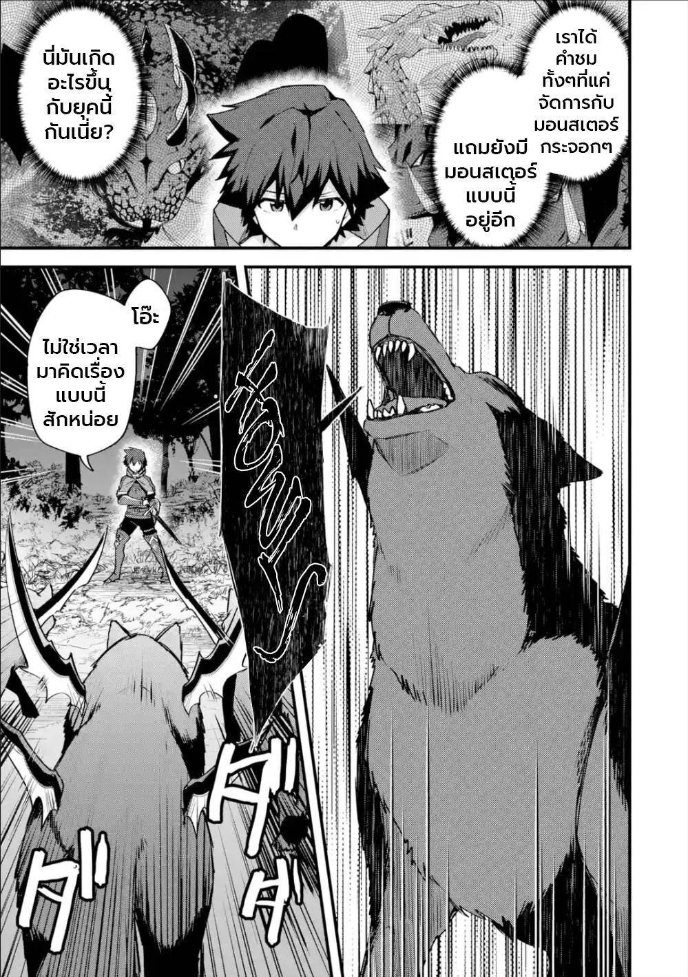 อ่านการ์ตูน Nido Tensei Shita Shounen wa S Rank Boukensha Toshite Heion ni Sugosu-zense ga kenja de eiyuu datta boku wa raisede wa jimini ikiru ตอนที่ 19 หน้าที่ 20