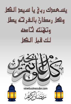 رسائل تهنئه بشهر رمضان المبارك كل عام وانتم بخير 6