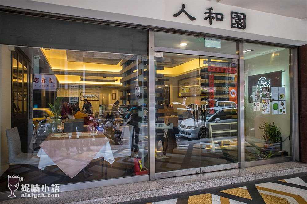 【臺北中山區】人和園餐廳。日本遊客最愛的滇味雲南菜   妮喃小語