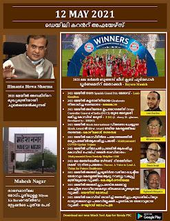 Daily Malayalam Current Affairs 12 May 2021