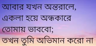 Abar Jokhon Lyrics Minar