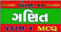 Standard 10 Maths Chapter 4 MCQ Solution In Gujarati