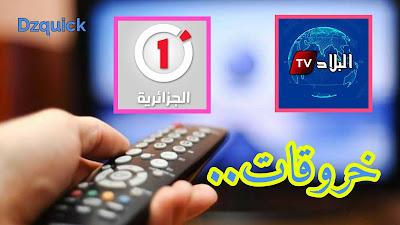"""لهذه الأسباب قررت سلطة ضبط السمعي البصري توقيف قناتي """" البلاد"""" Tv و """"الجزائرية 1"""""""